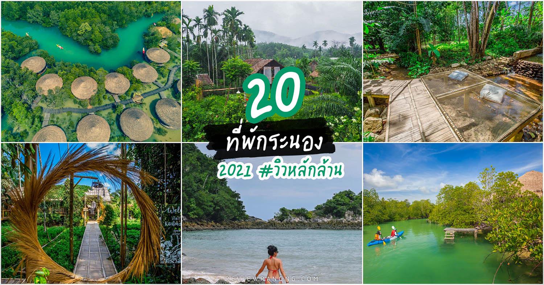 ที่พักระนอง ใหม่ๆสวยๆ 2021 ธรรมชาติ ทะเล ภูเขา