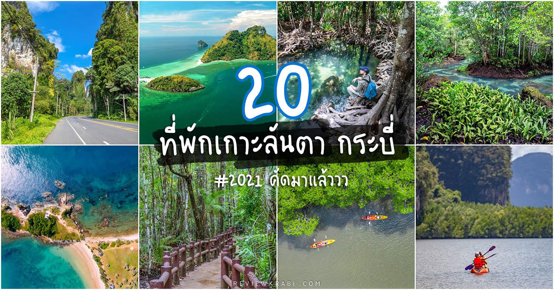 ที่พักเกาะลันตา ใหม่ๆสวยๆ 2021 ธรรมชาติ ทะเล ภูเขา